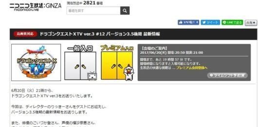 ドラクエ10TVバージョン3.5