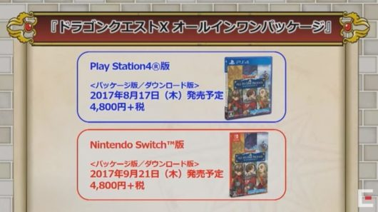 ドラクエ10 PS4スイッチ版