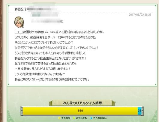 ドラクエ10動画配信