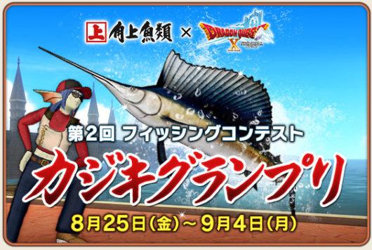 第2回フィッシングコンテスト 『カジキグランプリ』
