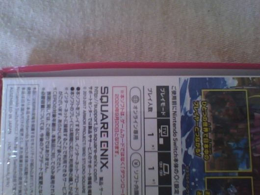 ニンテンドースイッチ版ドラクエ10
