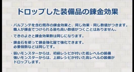 ドラクエ10 バージョン4予定