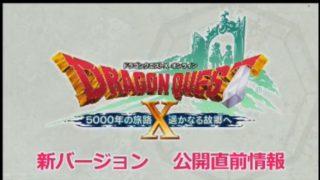 DQ10TVバージョン4最新情報