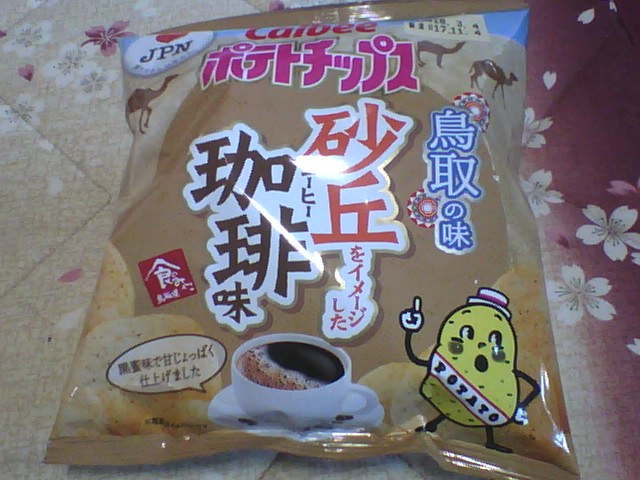 ポテトチップス 砂丘をイメージした珈琲(コーヒー)味