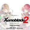 ゼノブレイド2 オリジナルサウンドトラック