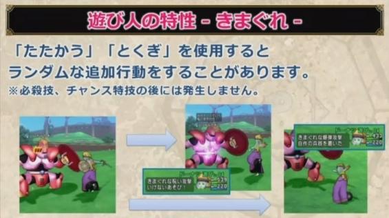 ドラクエ10 DQX バージョン4.3 遊び人