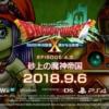 ドラクエ10 DQX バージョン4.3