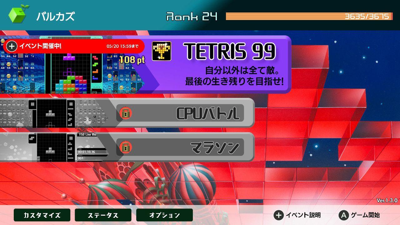 テトリス ゲームボーイ