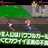 「熱血硬派くにおくん外伝 River City Girls」のゲーム画面