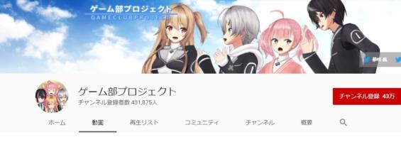 ゲーム部プロジェクトのYouTubeページ