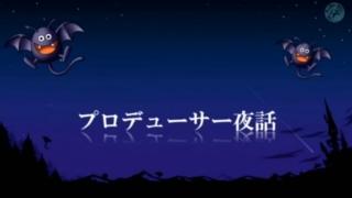 ドラゴンクエストX TV プロデューサー夜話