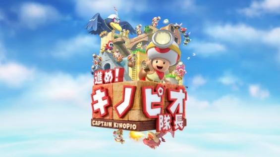 進め!キノピオ隊長のロゴ