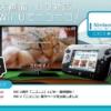 WiiU「ニコニコ」11月28日にサービス終了することを発表。他にも様々な機器でサ終