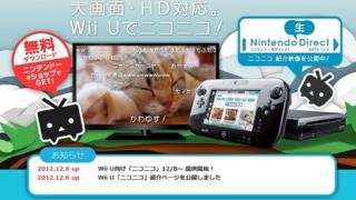 WiiU ニコニコ動画