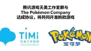 新作のポケモンゲーム Timiスタジオ