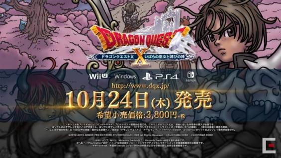 ドラゴンクエストX バージョン5の発売日