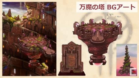 ドラゴンクエストX バージョン5 万魔の塔