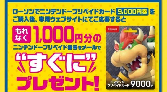 ニンテンドープリペイドカード9000円分ローソンのキャンペーン