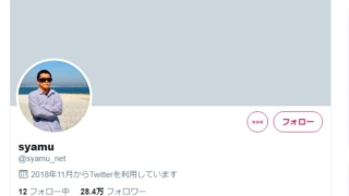 syamuさんのツイッター