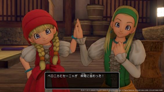 ドラゴンクエストXISのベロニカとセーニャ