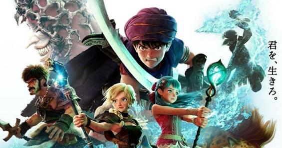 ドラゴンクエスト ユア・ストーリーの公式サイトにあるイメージ