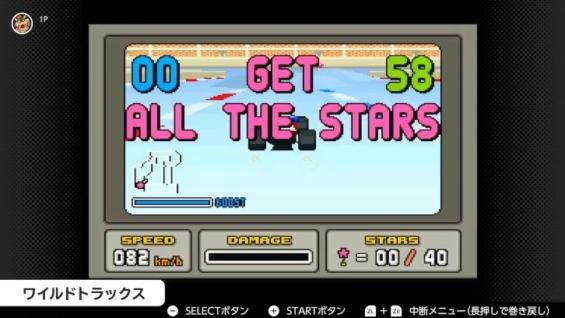 スーパーファミコン Nintendo Switch Onlineのワイルドトラックス