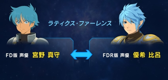 スターオーシャン1 -First Departure R-の声優切り替え機能