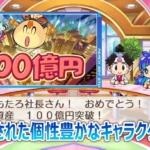 桃太郎電鉄 ~昭和 平成 令和も定番!~のトレイラー