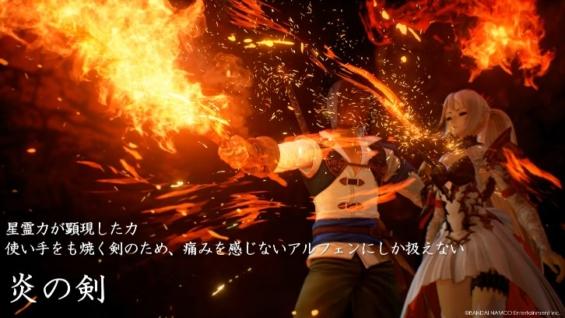 テイルズ オブ アライズTGS2019トレイラー「炎の剣」