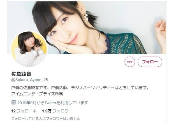 佐倉綾音の偽Twitterアカウント