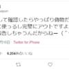矢作紗友里のTwitterでの報告