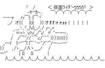 仮面ライダー555のアスキーアート(AA)