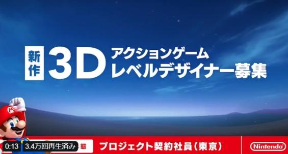 任天堂の新作アクションげームのレベルデザイナー募集