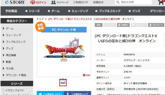 ドラクエ10バージョン5のPCダウンロード版販売ページ