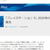 プレイステーション5の発売時期発表