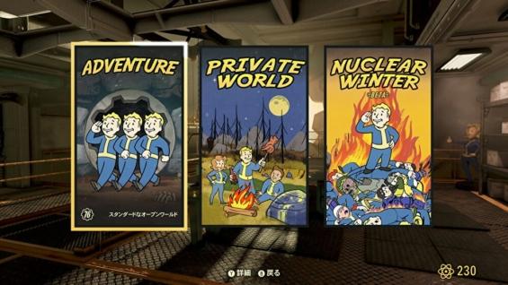 Fallout76のプライベートサーバー実装