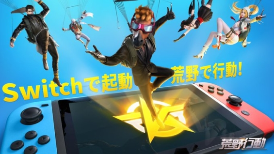 Switch版荒野行動のイメージ