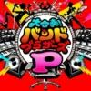 大合奏バンドブラザーズPのサイトトップ画像