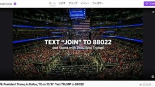 トランプ大統領のTwitchチャンネル