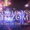 クーロンズリゾームのティザー映像