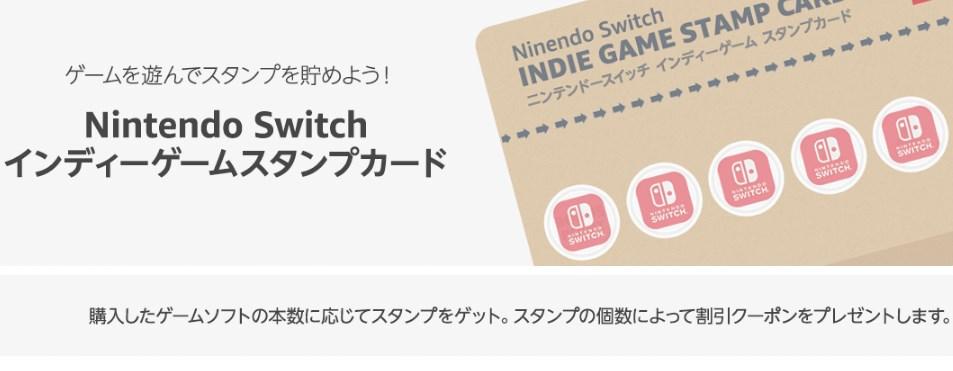 AmazonのNintendo Switchインデディゲームカード