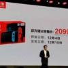 中国で発売されるNintendo Switch