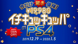 PS4の1万円引きセール
