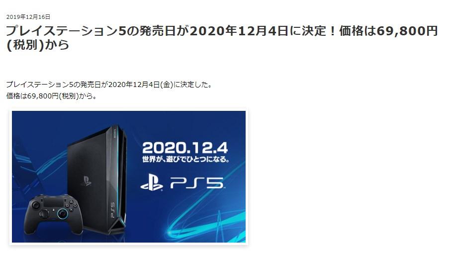 PS5の発売日決定という嘘記事