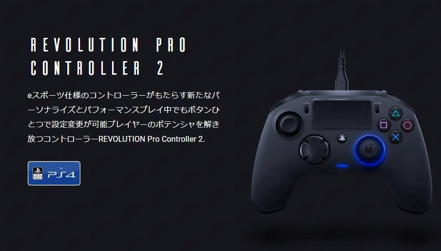 nacon製のPS4用コントローラー