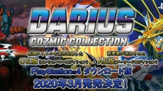 ダライアスコズミックコレクションPS4版発売発表