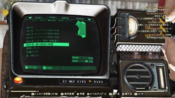 Fallout 76のホリデースコーチイベント