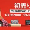 Amazonの初売りセール2020