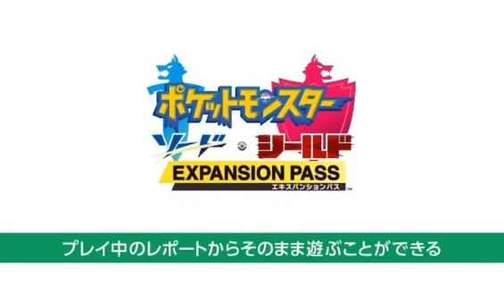 ポケモン剣盾エキスパンションパス
