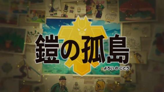 ポケモン剣盾エキスパンションパス「鎧の孤島」